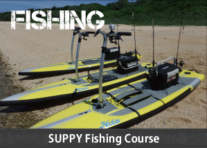 SUPPY Fishing Course