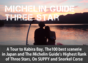 A Tour to Kabira Bay, The100 best sceneries in Japan and The Michelin Guide's Highest Rank of Three Stars, On SUPPY and Snorkel Corse